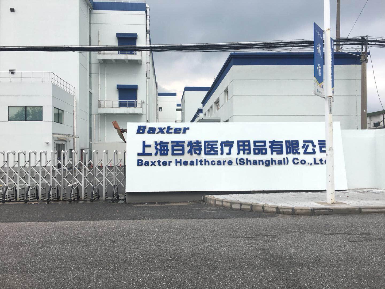 上海百特医疗用品有限公司----PVC快速卷帘门